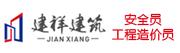四川省建祥建筑工程有限公司招聘信息