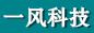 四川一风科技有限公司招聘信息