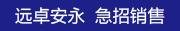 四川远卓安永科技有限公司招聘信息
