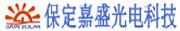 保定嘉盛光电科技股份有限公司招聘信息