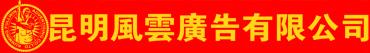 昆明风云广告有限公司招聘信息