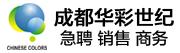 成都华彩世纪信息技术有限公司招聘信息