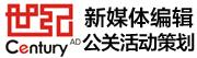 安徽省世纪广告传播有限责任公司招聘信息