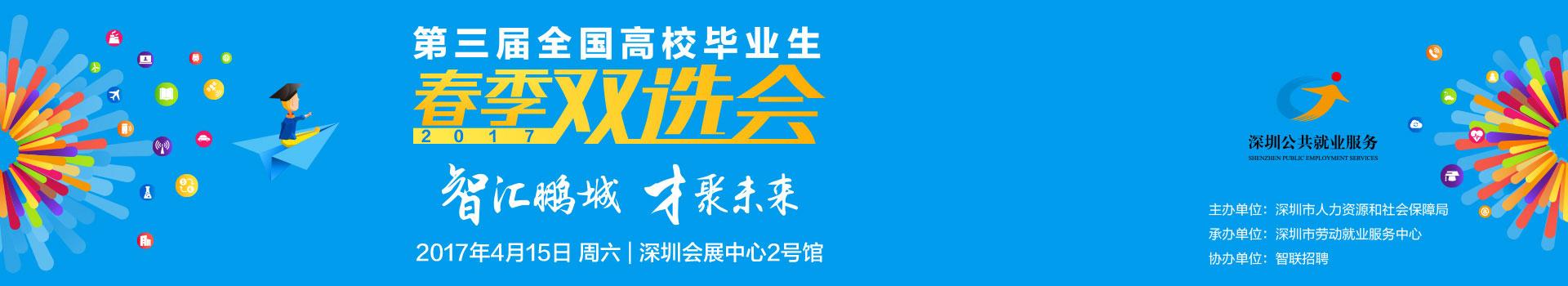 深圳市劳动就业服务中心(深圳市困难失业居民就业援助中心)招聘信息