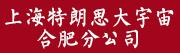 上海特朗思大宇宙信息技术服务有限公司合肥分公司招聘信息