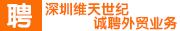 深圳维天世纪科技有限公司招聘信息