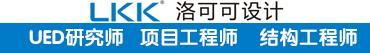 深圳洛可可工业设计有限公司招聘信息