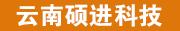 云南硕进科技有限公司招聘信息