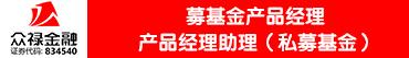 深圳众禄金融控股股份有限公司招聘信息