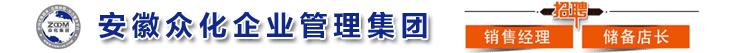 安徽众化企业管理有限公司招聘信息