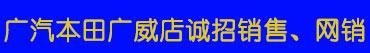 许昌广威汽车贸易服务有限公司招聘信息