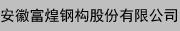 安徽富煌钢构股份有限公司招聘信息
