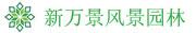 河北新万景风景园林工程有限公司招聘信息