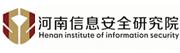 河南信息安全研究院有限公司招聘信息