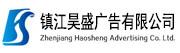 镇江昊盛广告有限公司招聘信息