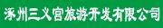 涿州市三义宫旅游开发有限公司招聘信息
