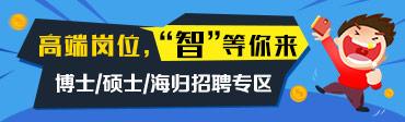智联招聘硕博海归专区招聘信息