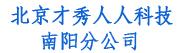 北京才秀人人科技有限公司南阳分公司招聘信息