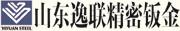 山东逸联精密钣金有限公司招聘信息