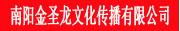 南阳金圣龙文化传播有限公司招聘信息