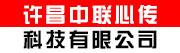 许昌中联心传科技有限公司招聘信息