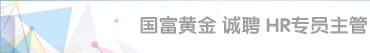 深圳市国富黄金股份有限公司招聘信息