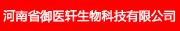 河南省御医轩生物科技有限公司招聘信息