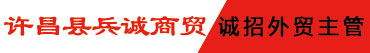 许昌县兵诚商贸有限公司招聘信息