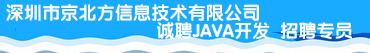 深圳京北方信息技术有限公司招聘信息