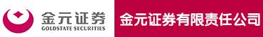 金元证券股份有限公司招聘信息