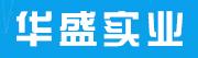江西华盛实业有限公司招聘信息