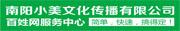 南阳小美文化传播有限公司招聘信息