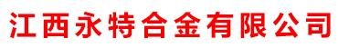 江西永特合金有限公司招聘信息