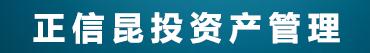 江西省正信昆投资产管理有限公司招聘信息