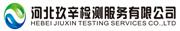 河北玖辛检测技术服务有限公司招聘信息