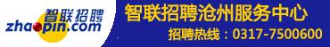 智联招聘沧州服务中心招聘信息