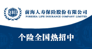 前海人寿保险股份有限公司招聘信息