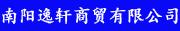 南阳逸轩商贸有限公司招聘信息