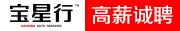 潍坊宝星行汽车服务有限公司招聘信息