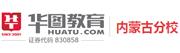 北京华图宏阳教育文化发展股份有限公司内蒙古分公司招聘信息