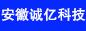 安徽诚亿科技发展有限公司招聘信息