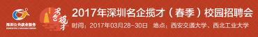 深圳市希捷尔人力资源有限公司招聘信息
