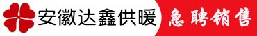 安徽达鑫供暖工程有限公司招聘信息