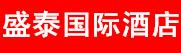 沧州临港盛泰名人大酒店有限公司招聘信息