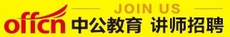 北京中公未来教育咨询有限公司招聘信息