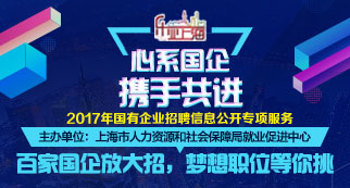 上海市就业促进中心招聘信息