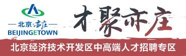 北京经济技术开发区人事劳动和社会保障局