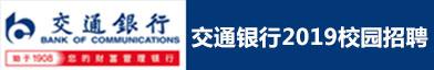 交通銀行股份有限公司太平洋信用卡中心招聘信息