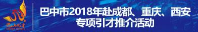 中国共产党巴中市委员会组织部招聘信息