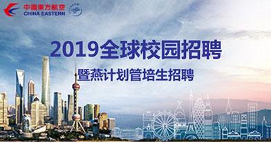 中国东方航空股份有限公司招聘信息